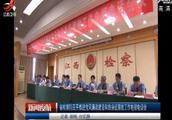江西:省检察院召开推进党风廉政建设和自身反腐败工作电视电话会