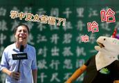 老外学中文到底有多费劲?