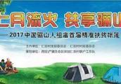 2017中国骊山人祖庙首届精准扶贫帐篷节来啦!住帐篷、吃烧烤、篝火晚会……