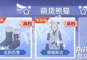 QQ炫舞熊猫坐骑怎么得 熊猫坐骑获得方法外观展示