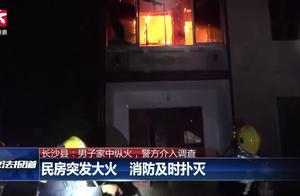 男子故意纵火砍伤儿子,事后喝百草枯自杀,警方:夫妻感情纠纷