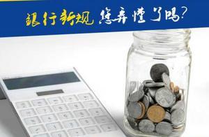 12月银行新规,影响你的钱袋子