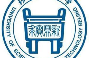 名校校史,北京科技大学,位于北京市海淀区学院路30号