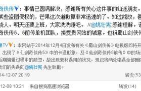 《蜀山剑侠传》宣传片侵权仙剑续:芒果TV致歉