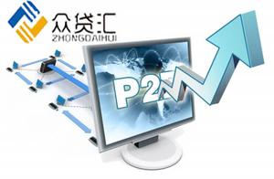 众贷汇:为什么说当下投资P2P平台依然是最佳选择