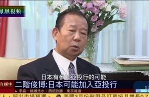 独家:专访日本自民党干事长二阶俊博:日本对一带一路全力合作