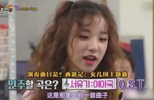 happy together:张雨绮现场弹奏西游戏神曲,韩国MC听的都入迷了