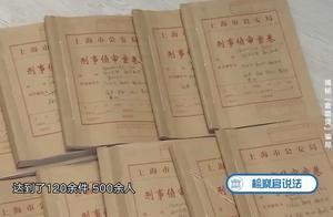 """国家重拳打击""""套路贷"""",上海采取了这些措施打击犯罪"""