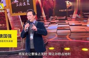 """94版《三国演义》剧组再聚首,唐国强被赞""""没发福,身材好"""""""