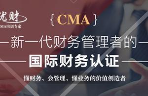 管理会计CMA7月CMA考试季教你如何注册报名