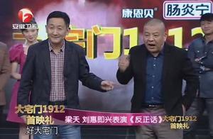 梁天,刘惠即兴表演《反正话》,大宅门1912首映看故事!