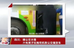 疯狂!男子嫌公交太慢,竟然拉拽司机致撞车,6名乘客受伤