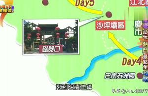 台湾节目介绍网红重庆风景,感叹磁器口古镇的风情万种