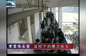 上课期间 十余名男子冲进教室对两名学生拳打脚踢 老师阻止也被打