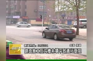 路面施工后沟槽未填平致通行受阻