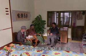 乡村爱情,赵四和刘能争副总,刘能使出苦肉计,赵四却不买账