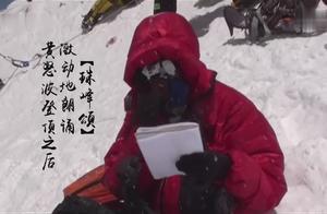 黄怒波出了十一本诗集,他最得意的诗是在珠峰作的,太厉害了!