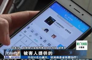 诈骗团伙专用QQ行骗,没有任何破绽,这给民警带来了难度