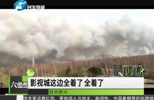沈阳棋盘山突发大火,村民焚烧秸秆所致,现场浓烟滚滚