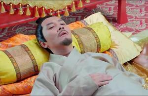 楚乔传:皇上犯病,想要喝药,正要拿起药时,突然被公主拦截!
