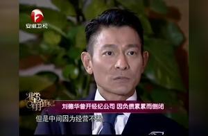 刘德华自述曾开经纪公司,因经营不善倒闭,还债四年后卷土重来