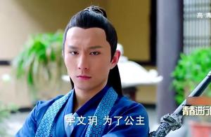 楚乔传:魏舒烨坦言只能得罪宇文玥了,为了公主,楚乔必须死