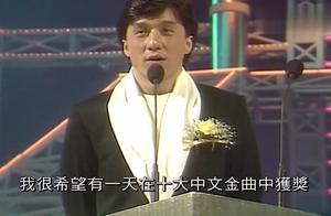 """成龙老兄为""""哥哥""""颁奖成龙老兄讲话风趣幽默,张国荣真帅气"""