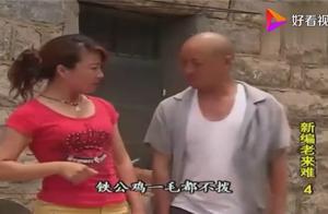 民间小调:儿媳来蹭饭,被大儿子给拒绝了,真是够热闹的!