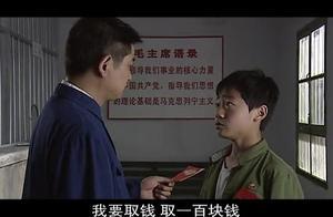 小男孩拿着父亲的存折来银行取钱,服务员看到存折上的数字吓坏了