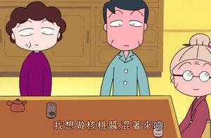 樱桃小丸子2:小丸子妈妈与奶奶的恐怖对话,终于真相大白