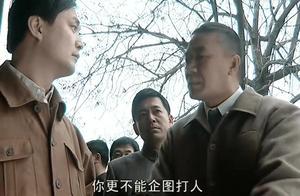 亮剑穿帮镜头,李云龙当和事佬,却被三个人轮番臭骂,有好戏看了