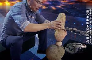 撒贝宁随机选择石头,叠石平衡难度加大,大叔最终完成挑战!