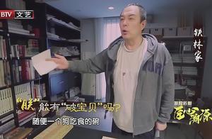 """""""皇阿玛""""张铁林谈古董收藏,首先要有""""闲、钱"""",家中宝贝真多"""
