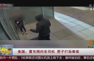 男子冒充网约车司机,到站后尾随乘客进入住宅电梯,疯狂实施抢劫