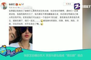 """张歆艺自曝忘性大,与袁弘组成""""背忘路""""组合"""