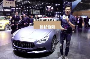 《寻车记》2019上海车展 穆杉伯男详解玛莎拉蒂总裁ONE OF ONE