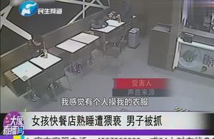 女孩快餐店熟睡遭猥亵 男子被抓
