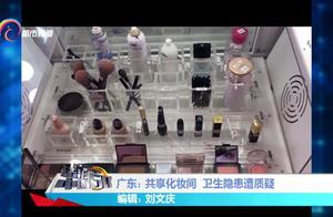 共享化妆间问题多,化妆品质量问题先不说,市民:卫生有点差