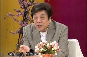 天下女人:赵忠祥怎么看待网络语言呢?这太小意思啦!