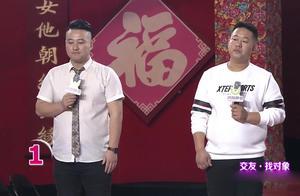 3位胖乎乎的东北人相亲,两个男人让妹子挑选,结果出人意料