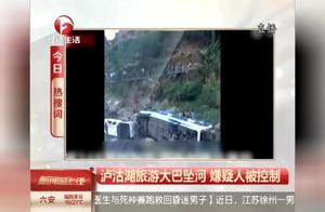 泸沽湖旅游大巴坠河 嫌疑人被控制