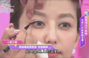 女人我最大:小凯老师教你如何画眼线,更能加强眼神
