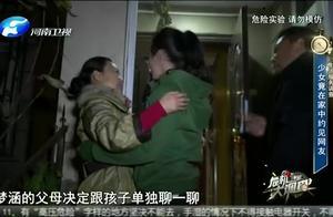 未成年少女遭侵害案件屡屡发生,父母暗中目睹女儿在家中约见网友