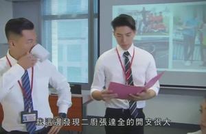 港剧:廉政行动2019(粤语)第三集(02)