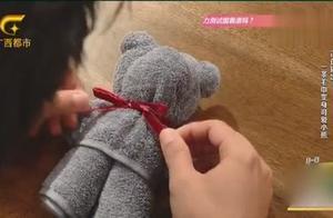 旧物改造!不用缝不用补,一条毛巾变身可爱小熊!