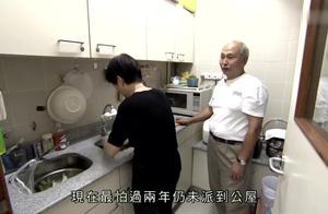 18年香港记录片!60多岁阿叔:我现在有条件申请公屋却没能力工作