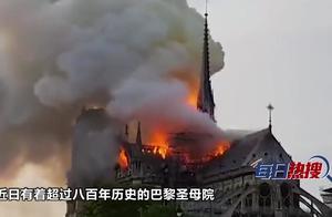 """美国民众:""""西部人民还在吃草"""",我们反对捐款巴黎圣母院"""