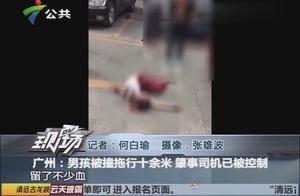 女司机开车不慎将一儿童撞倒后拖行十余米,事后称:我没看到人