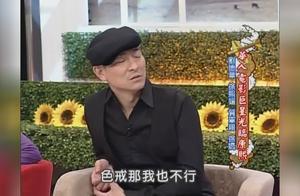 小S:你以前有拍过尺度很大的戏吗?刘德华的回答绝了!