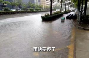 20日深圳暴雨再次来袭,部分地方交通出行受阻,道路变成汪洋...